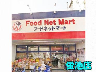 フードネットマート蛍池店の画像・写真