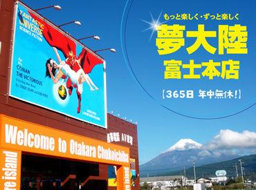 夢大陸富士本店の画像・写真
