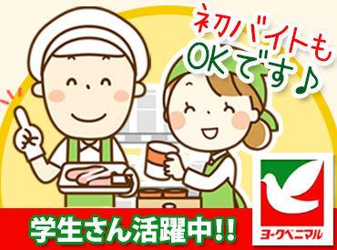 ヨークベニマル須賀川西店の画像・写真