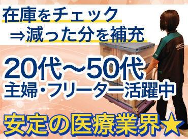 アルフレッサメディカルサービス株式会社 (勤務地:済生会横浜市東部病院)の画像・写真
