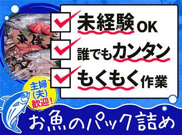 東信水産株式会社 丸広東松山店の画像・写真