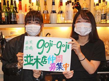 楽笑酒場goji-gojiの画像・写真