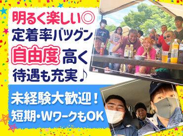 株式会社KICセキュリティ (勤務地:西宮北口駅周辺)の画像・写真