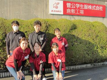 菅公学生服株式会社 倉敷工場の画像・写真