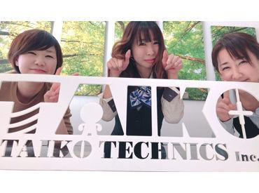 タイコーテクニクス株式会社 の画像・写真