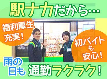 株式会社JR東日本リテールネットの画像・写真