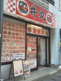 和楽丼丸 稲田堤店の画像・写真