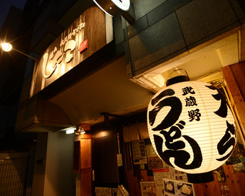 武蔵野うどん じんこ 四ツ谷店の画像・写真