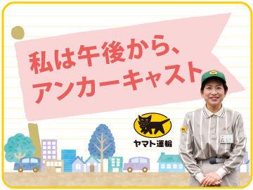 ヤマト運輸株式会社 那珂支店の画像・写真