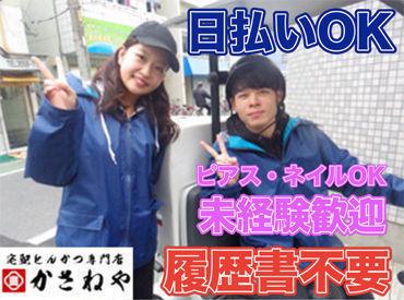 かさねや 綱島店 の画像・写真