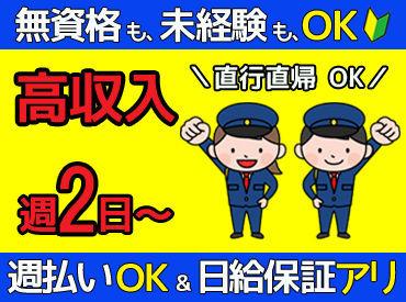 阪奈警備保障株式会社(勤務地:大和郡山市)の画像・写真