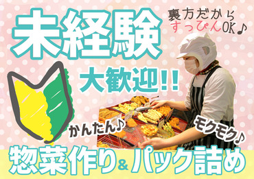 東洋食品株式会社 ※勤務地:マルショク床波の画像・写真