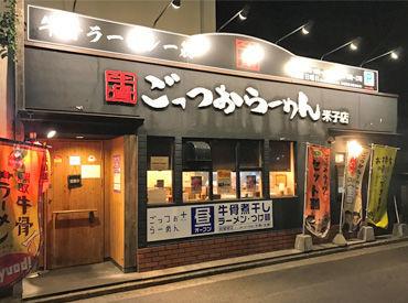 ごっつおらーめん 米子店の画像・写真