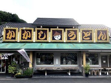 かかしうどん 小倉南店の画像・写真