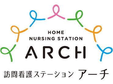 訪問看護ステーションアーチの画像・写真