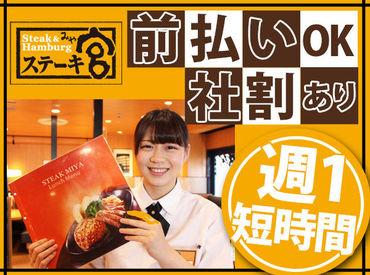 ステーキ宮 高崎東店の画像・写真
