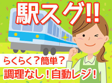 株式会社JR東日本リテールネット 千葉支店の画像・写真