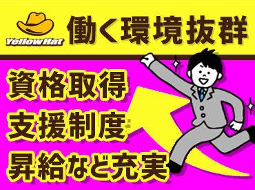 株式会社長崎イエローハットの画像・写真