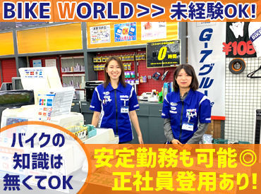 株式会社G-7バイクワールドの画像・写真