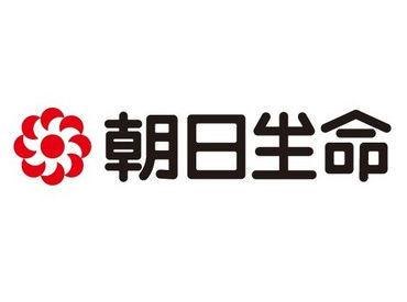 朝日生命保険相互会社 旭川支社 中空知営業所の画像・写真