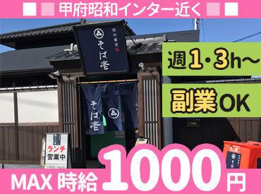 信州蕎麦 そば壱の画像・写真
