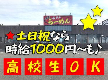 喜多方ラーメン 新田店の画像・写真