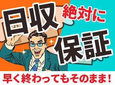 株式会社ビッグワーク 新宿支店 [大井町エリア]【BW01】の画像・写真