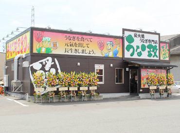 うな政 藤枝店 (株式会社高田企画)の画像・写真