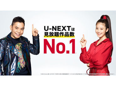 株式会社U-NEXT の画像・写真