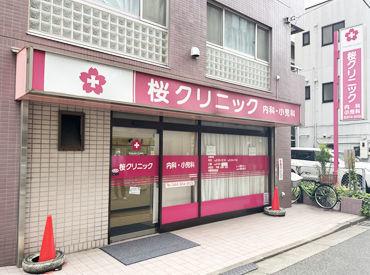 桜クリニックの画像・写真