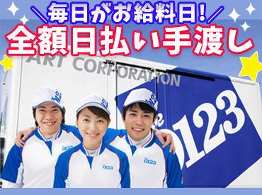 アートコーポレーション株式会社 板橋支店の画像・写真