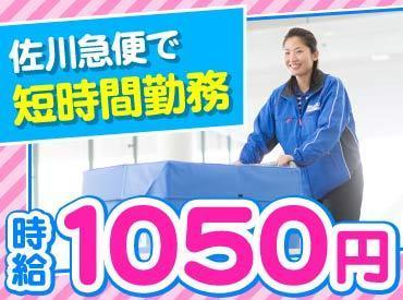 佐川急便株式会社 北熊本営業所の画像・写真