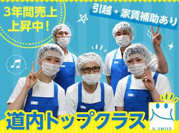 株式会社日総(※勤務地 養護老人ホーム 楽生園)の画像・写真