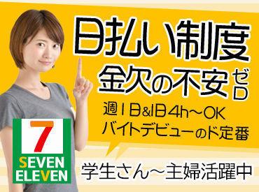 セブンイレブン 小田原寿町3丁目店の画像・写真