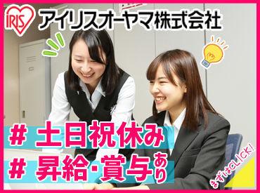アイリスオーヤマ株式会社の画像・写真
