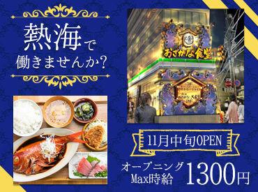 おさしみ食べ放題おさかなパラダイス / 熱海おさかな大食堂 ※2021年11月中旬OPENの画像・写真