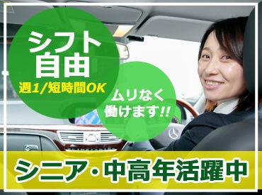 日の丸交通株式会社 静岡営業所の画像・写真