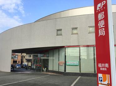 福井南郵便局の画像・写真