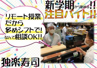 独楽寿司 永山店の画像・写真