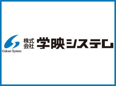 株式会社学映システム (勤務地:神崎エリア)の画像・写真