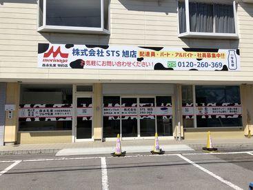 株式会社STS 旭店の画像・写真