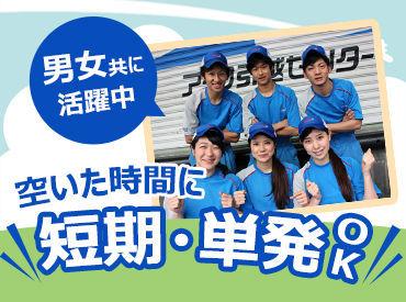 アーク引越センター株式会社 静岡支店の画像・写真