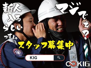 株式会社KIG ※勤務地:岡山市北区の画像・写真
