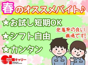 株式会社日の丸電気 小野支店の画像・写真