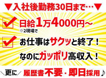 株式会社ウィリングワーク 姫路事務所の画像・写真