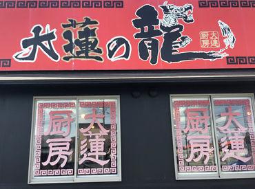 大蓮厨房 大蓮の龍の画像・写真