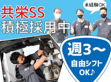 共栄SS(五東石油株式会社)の画像・写真
