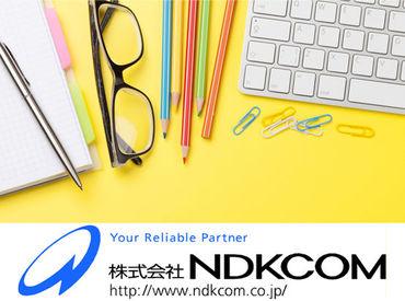 株式会社NDKCOMの画像・写真