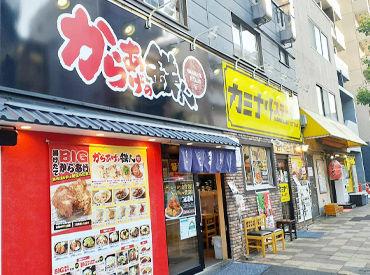 からあげの鉄人 五香西口駅前店の画像・写真