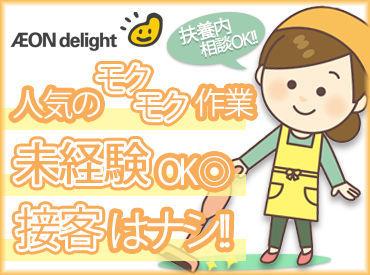 イオンディライト株式会社 ※勤務地:イオンモール堺北花田の画像・写真